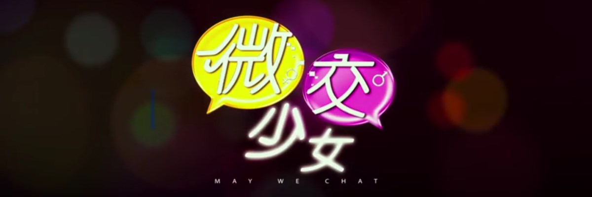 Philip Yung on May We Chat