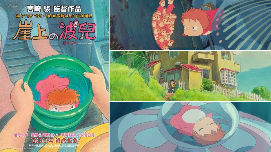 Ponyo on the Cliff by the Sea review