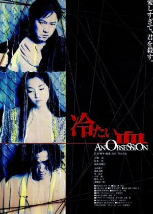 An Obsession poster