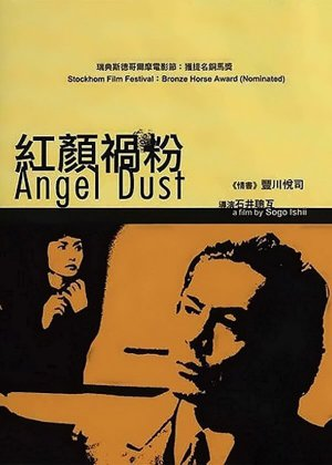 Angel Dust poster