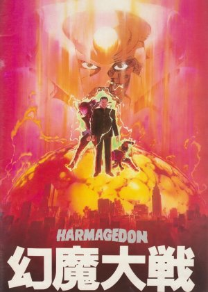 Armageddon: The Great Battle with Genma poster