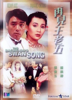The Bachelor's Swan Song  poster
