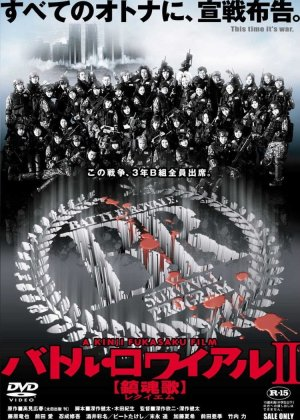 Battle Royale II poster