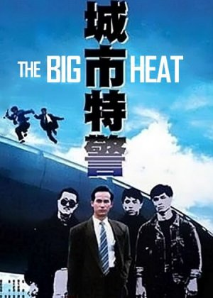 The Big Heat poster