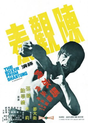 Boxer from Shantung poster