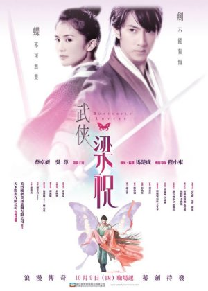 Butterfly Lovers poster