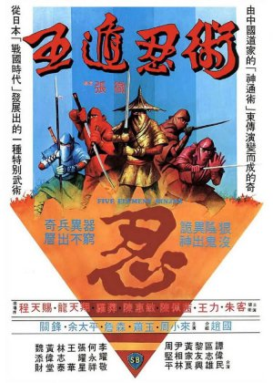 Chinese Super Ninjas poster