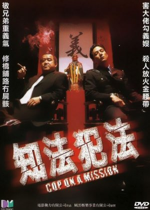 Cop on a Mission poster