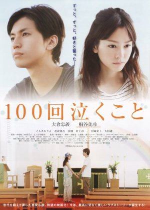 Crying 100 Times: Every Raindrop Falls poster