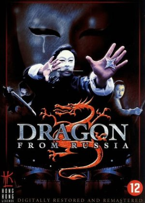 Crying Freeman: Dragon from Russia poster