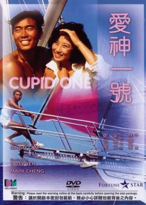 Cupid One poster