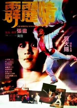 The Dancing Warrior poster