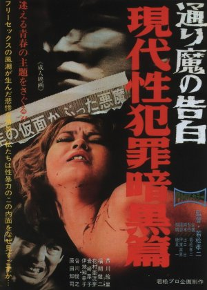 Dark Story of a Sex Crime: Phantom Killer poster