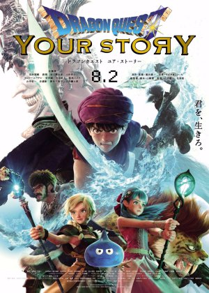 Dragon Quest: Your Story poster