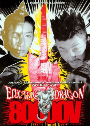 Electric Dragon 80000V poster