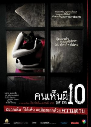 The Eye 10 poster