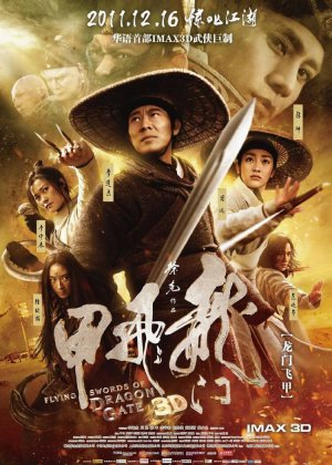 The Flying Swords of Dragon Gate poster
