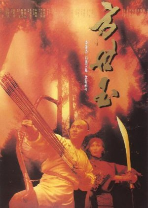The Legend of Fong Sai-Yuk poster