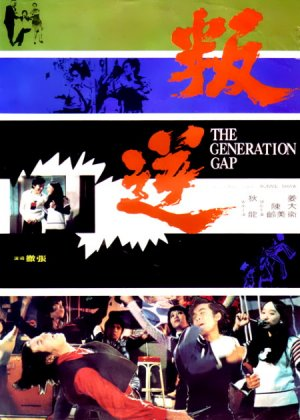 The Generation Gap poster