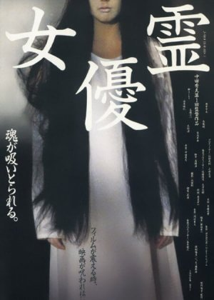 Ghost Actress poster