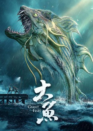 Giant Fish poster