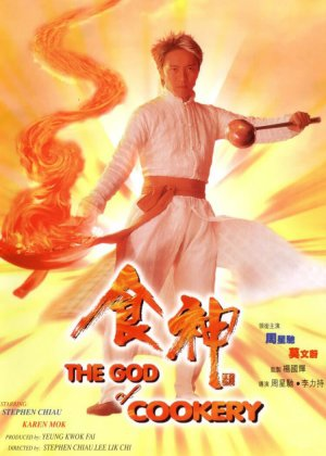 God of Cookery poster