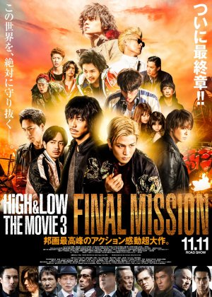 High & Low: The Movie 3 - Final Mission poster