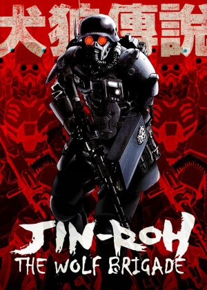 Jin Roh: The Wolf Brigade poster