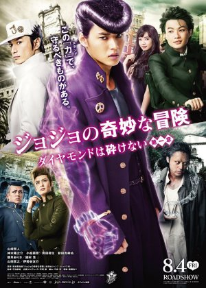 JoJo's Bizarre Adventure: Diamond Is Unbreakable poster