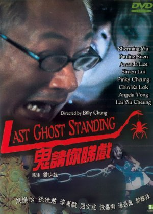 Last Ghost Standing poster