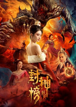 League of Gods: Alluring Woman poster