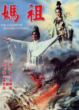 The Legend of Mother Goddess poster