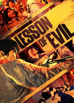 Lesson of the Evil poster