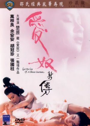 Lust for Love of a Chinese Courtesan poster