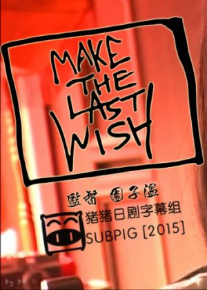 Make the Last Wish poster