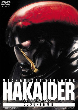 Mechanical Violator Hakaider poster