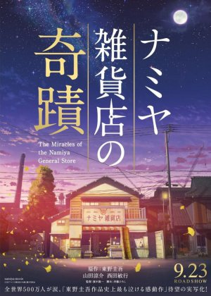 The Miracles of the Namiya General Store poster