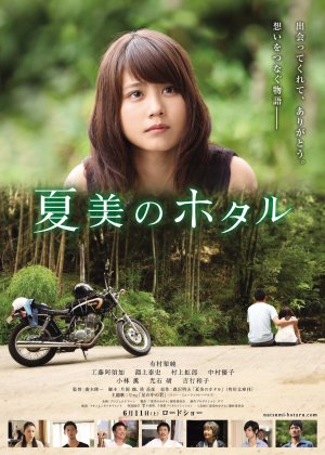 Natsumi's Firefly poster