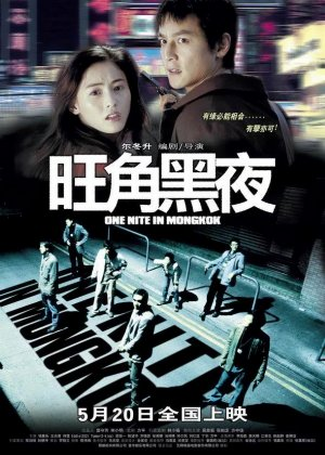One Nite in Mongkok poster