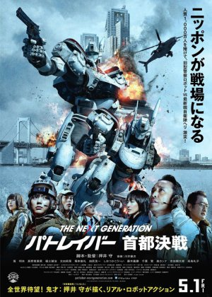 The Next Generation Patlabor: Tokyo War poster