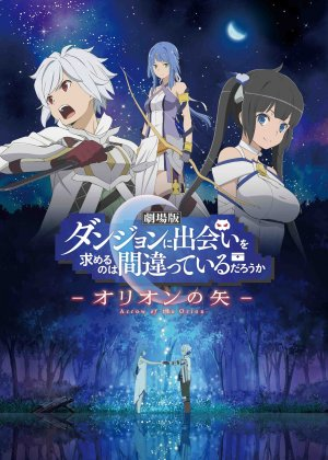Is It Wrong to Try to Pick Up Girls in a Dungeon? - Arrow of the Orion poster