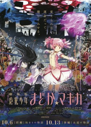 Puella Magi Madoka Magica the Movie Part 2: Eternal poster