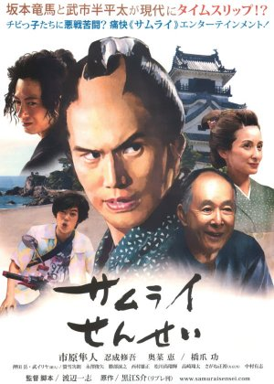 The Samurai Master poster