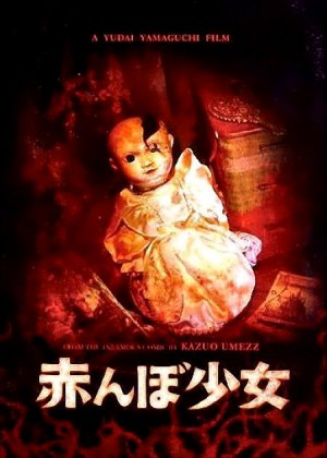 Tamami: The Baby's Curse poster