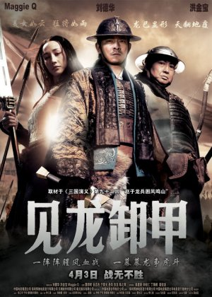 Three Kingdoms: Resurrection of the Dragon poster