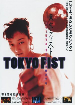 Tokyo Fist poster