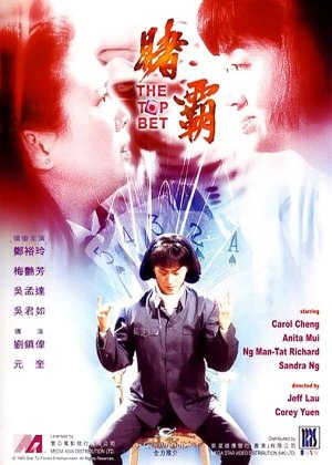 The Top Bet poster