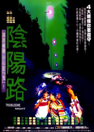 Troublesome Night poster