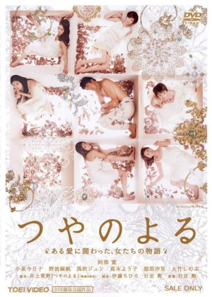 Tsuya's Nights poster