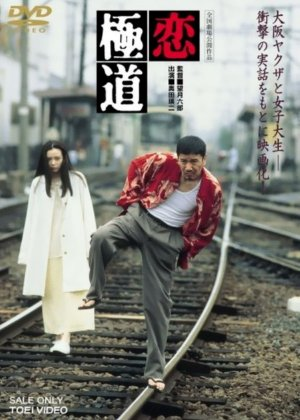 A Yakuza In Love poster
